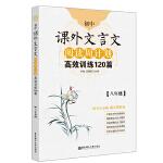 初中课外文言文阅读周计划:高效训练120篇(八年级)