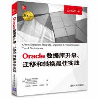 Oracle数据库升级、迁移和转换最佳实践