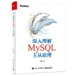 深入理解MySQL主从原理