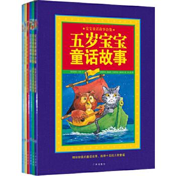 宝宝童话故事合集系列