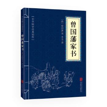 曾国藩家书(中华国学经典精粹·蒙学家训必读本)