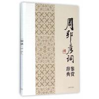 中国文学名家名作鉴赏辞典系列・周邦彦词鉴赏辞典