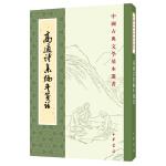 高适诗集编年笺注(中国古典文学基本丛书)