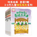 铃木绘本3-6岁儿童快乐成长系列(套装7册)