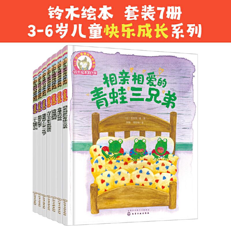 铃木绘本3-6岁儿童快乐成长系列(套装7册) 陪伴几代人成长的知名绘本品牌,日本获奖作家、绘本大师作品精选,彭懿翻译,绿色印刷,圆角设计,亲子阅读温情绘本