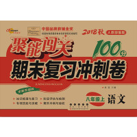 聚能闯关100分期末复习冲刺卷语文八年级上册18秋(人教部编版)