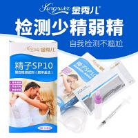 排卵试纸 精子活力检测试纸 备孕男性精液质量自检密度试剂