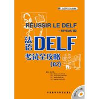 法语DELF考试全攻略 B2(含CD 2张) ? 外语教学与研究出版社