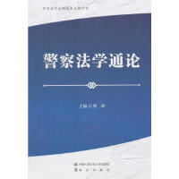 全新正版 警察通论 程琳 中国人民公安大学出版社 9787565330469缘为书来图书专营店