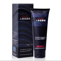 水溶性情趣人体润滑油/液/剂 用品 后庭专用润滑剂120g 120g