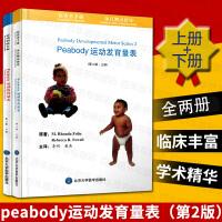 Peabody运动发育量表第二版 婴幼儿运动发育评估量表 反射姿势移动实物操作抓握和视觉-运动整合等亚测验 运动发育量