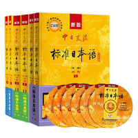新版中日交流标准日本语(第二版)初级+中级+高级(共3本)新编日语教材 自学入门教程 N1 N2 N