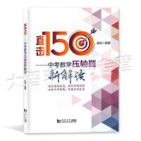 直击150 中考数学压轴题 新解读 徐良 同济大学出版社 中考数学压轴题 含答案