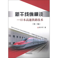 【二手旧书8成新】新干线纵横谈:日本高速铁路技术(第2版) 杨中平 9787113156459 中国铁道出版社