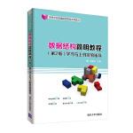 数据结构简明教程(第2版)学习与上机实验指导