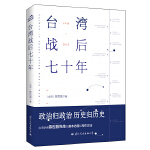 台湾战后七十年(全新修订版)