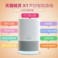 天猫精灵 X1智能音箱 蓝牙ai语音控制wifi声控网络音响 语音助手