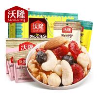 【送7日装】沃隆每日坚果700g零食坚果组合干果大礼包混合坚果果仁礼盒装