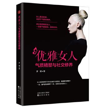 优雅女人气质精塑与社交修养(pdf+txt+epub+azw3+mobi电子书在线阅读下载)