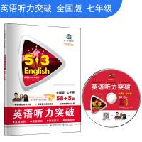 五三 七年级 英语听力突破(配光盘)58+5套 全国版 53英语听力系列图书(2020)