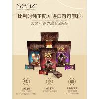 senz心之 纯可可脂牛奶巧克力高醇黑巧克力进口原料
