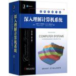 深入理解计算机系统(英文版 第3版) [美] 兰德尔 E.布莱恩特 机械工业出版社