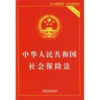 中华人民共和国社会保险法・实用版