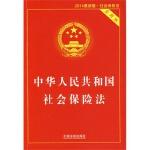 中华人民共和国社会保险法(实用版)