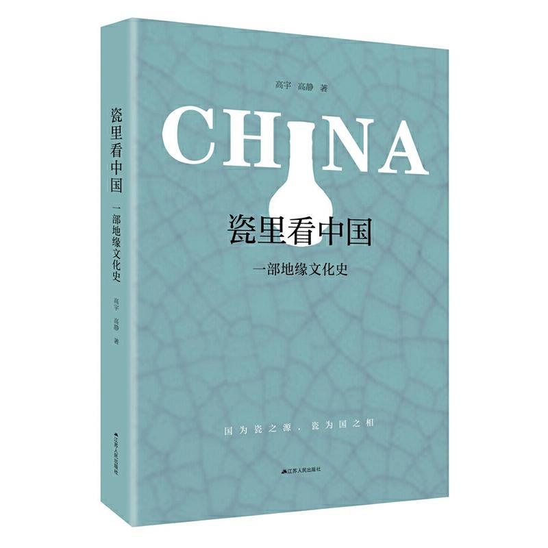 瓷里看中国:一部地缘文化史 四色全彩,精美绝伦!透过瓷器的前世今生,看懂中国的古往今来!