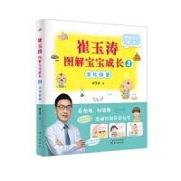 崔玉涛图解宝宝成长3
