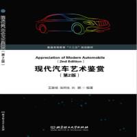 现代汽车艺术鉴赏(第2版)