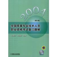 2004年全国质量专业技术人员职业资格考试复习题解(第二版)