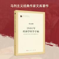 【人民出版社】 马列主义经典作家文库 著作单行本:1844年经济学哲学手稿(附有按照手稿写作顺序编排的文本)