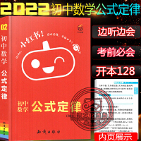 小红书初中数学公式定律初中数学通用口袋小红书边听边背考前必会必备迷你口袋书2022版