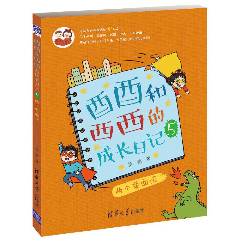 酉酉和西西的成长日记(5):两个蒙面侠 [当当自营]本土新锐儿童文学作家—徐然童书系列作品!徐然的童书神奇,有趣,好读,充满中国语言的美和中国元素的力量,通过妙趣横生的成长故事,让人在会心一笑中有所感悟,让孩子们快乐,也让孩子们成长和坚强。
