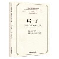 庄子:英汉双语国学经典(理雅各权威英译本)