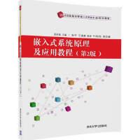 嵌入式系统原理及应用教程(第2版)