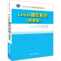 Linux操作系统(微课版) 清华大学出版社