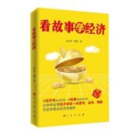 【人民出版社】 看故事学经济