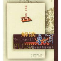 【二手旧书8成新】解读普洱 徐亚和 9787806953594 云南美术出版社