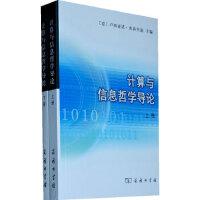 计算与信息哲学导论(上下册)