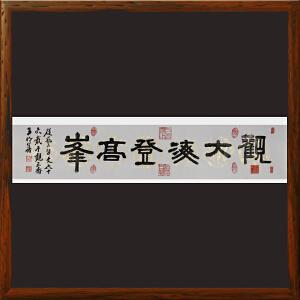 精品书法《观大海登高峰》R2396 王明善 中华两岸书画家协会主席