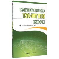【二手旧书9成新】T20天正给排水软件T20-WT V1 0使用手册北京天正软件股份有限公司中国建筑工业出版社9787