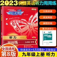 快捷英语周周练阅读理解与完形填空七年级上册初初中英语热考范文初一7年级上册2021秋