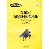 车尼尔钢琴快速练习曲(作品299)(附光盘)