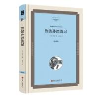鲁滨孙漂流记(全译本精装版)