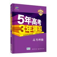 曲一线2020B版 高考理数 五年高考三年模拟(全国卷Ⅰ及上海适用)5年高考3年模拟 五三B版专项测试