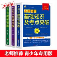 全3册 高中语文基础知识及考点突破+高中英语基础知识及考点突破+高中数学公式定律及考点突破 高一二三年级高考通用考试技巧