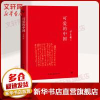 可爱的中国-方志敏作品 中国友谊出版社