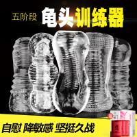 飞机杯男性自慰器男用龟头训练器阴茎煅炼器透明夹吸成人情趣用品